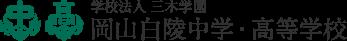 学校法人 三木学園 岡山白陵中学・高等学校