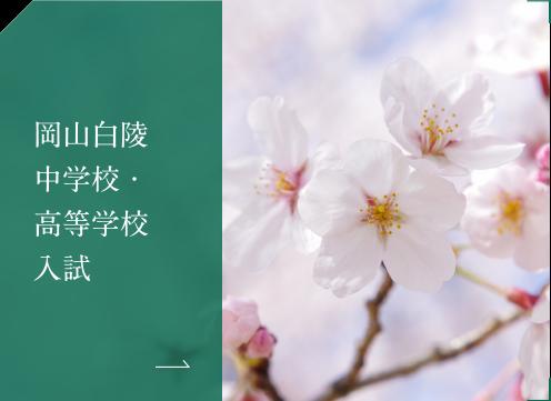岡山白陵中学校・高等学校入試